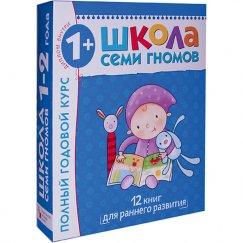 Школа Семи Гномов 1-2 лет. Полный годовой курс (12 книг с играми и наклейками)
