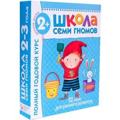 Школа Семи Гномов 2-3 года. Полный годовой курс (12 книг с картонной вкладкой)