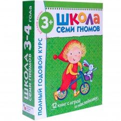 Школа Семи Гномов 3-4 года. Полный годовой курс (12 книг с играми и наклейкой)