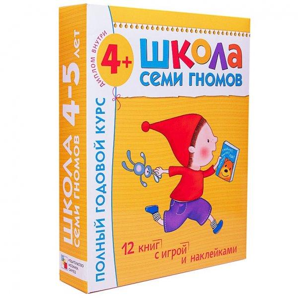 Школа Семи Гномов 4-5 лет. Полный годовой курс (12 книг с играми и наклейками)