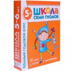 Книга Мозаика-Синтез Школа семи гномов 5-6 лет