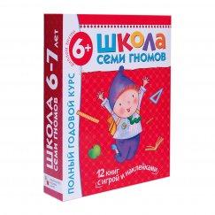 Школа Семи Гномов 6-7 лет. Полный годовой курс (12 книг с играми и наклейками)