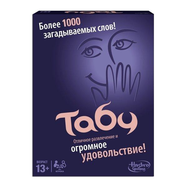 Настольные A4626 Настольная игра Hasbro A4626 Табу