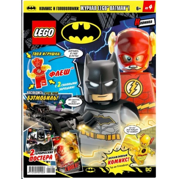 Журнал №4 (2019) (Lego Batman)