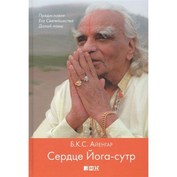 Айенгар Б. К. С. Сердце Йога-сутр (тв)