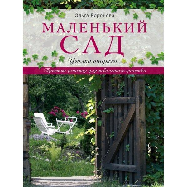 Воронова О.  Маленький сад. Уголки отдыха