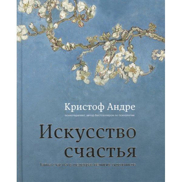 Андре Кристоф Искусство счастья. Тайна счастья в шедеврах великих художников