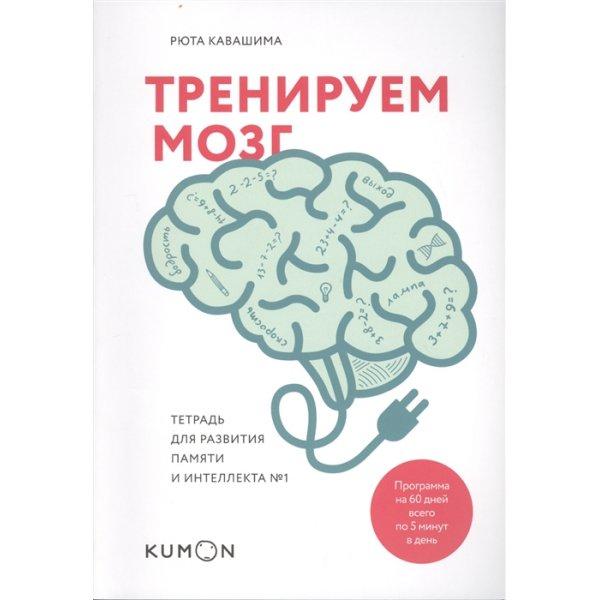 Кавашима Рюта Тренируем мозг. Тетрадь для развития памяти и интеллекта № 1 (мягк.)