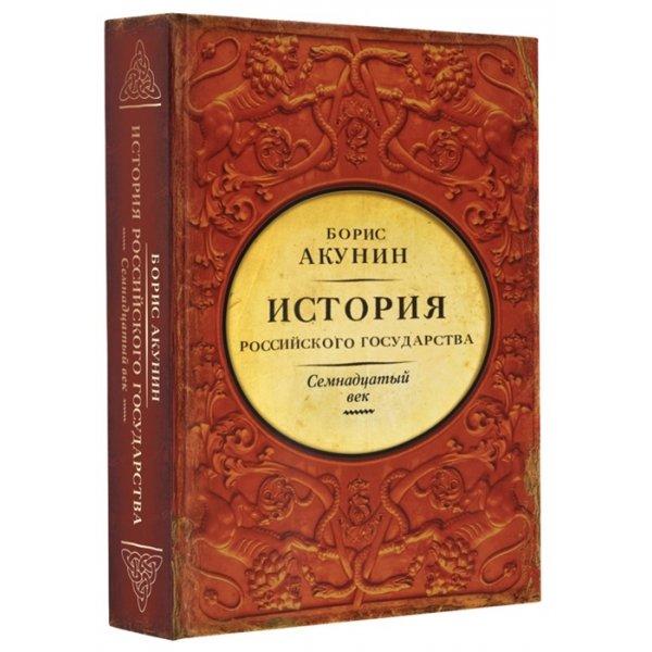 978-5-17-082554-7 Акунин Б. Семнадцатый век (История Российского государства) ИРГ