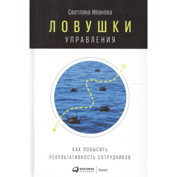 Иванова С. Ловушки управления: Как повысить результативность сотрудников