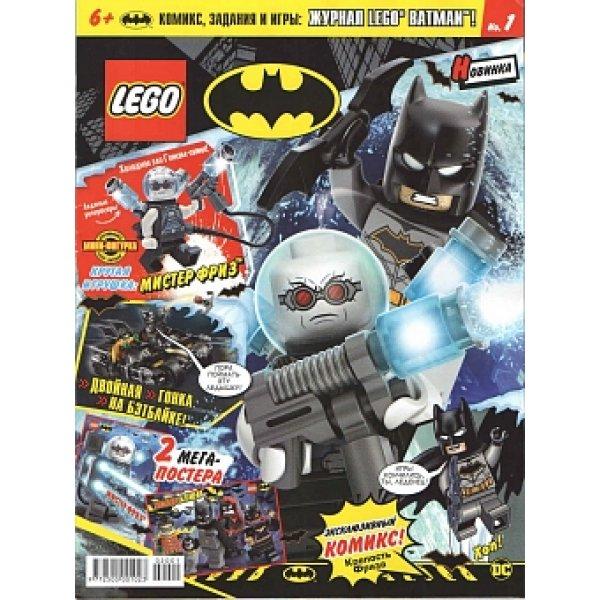 Журнал Lego Batman №1 (2020)