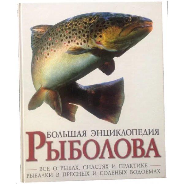 978-5-17-019410-0 Большая энциклопедия рыболова (DK)