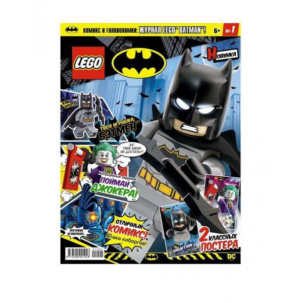Журнал LEGO Бэтман №1 выпуск 2019
