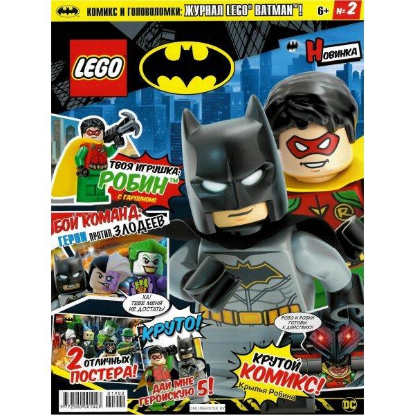 Журнал LEGO Бэтман №2 выпуск 2019