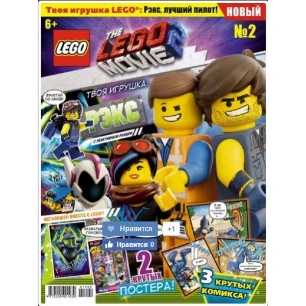 Журнал LEGO Муви выпуск №2 2019