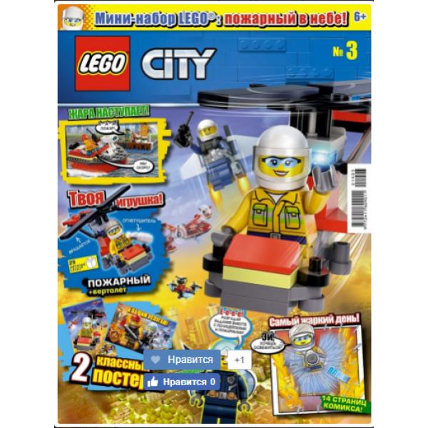 Набор Лего Журнал LEGO Сити выпуск №3 2019
