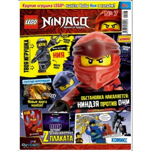 Набор Лего Журнал LEGO Ниндзяго выпуск №7 2019