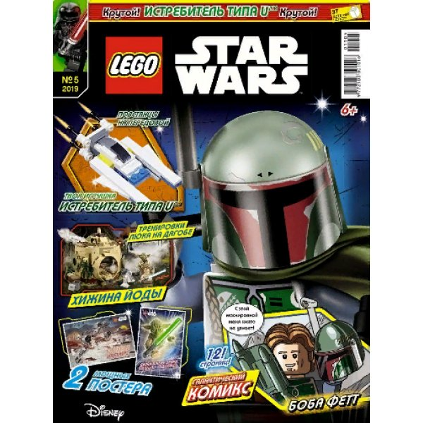 Журнал Lego Star Wars №5 (2019)
