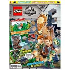 Журнал LEGO Jurassic World №1 (2019)