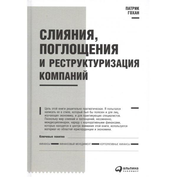 Гохан П. Слияния поглощения и реструктуризация компаний (тв.)