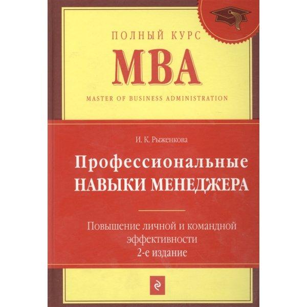 Рыженкова И. Профессиональные навыки менеджера (тв.)