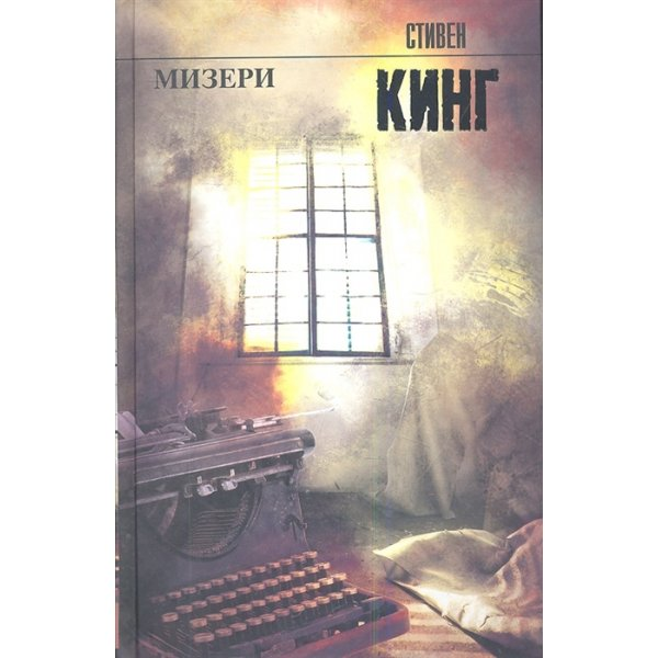 978-5-17-081072-7 Кинг С. Мизери (КНВВ) (тв.)