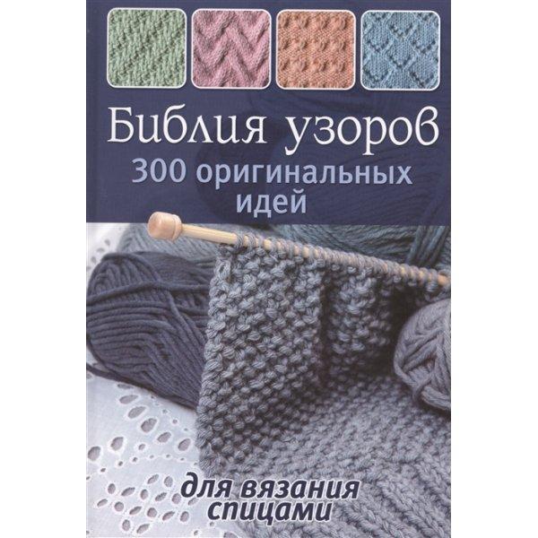 978-5-91906-381-0 Библия узоров. 300 оригинальных идей для вязания спицами (синяя)
