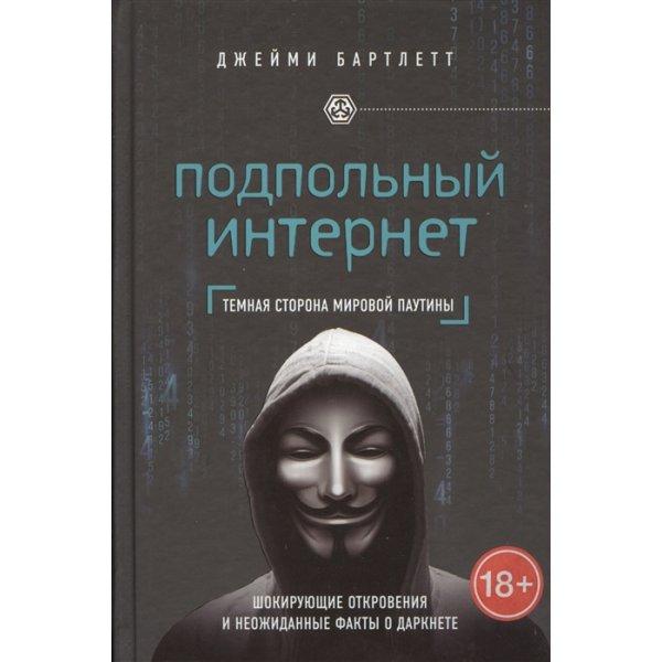 978-5-699-85457-8 Бартлетт Дж. Подпольный интернет. Темная сторона мировой паутины (тв.)