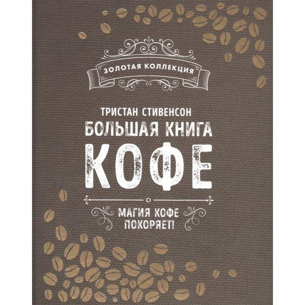 Стивенсон Т. Большая книга кофе. Магия кофе покоряет! (тв.)