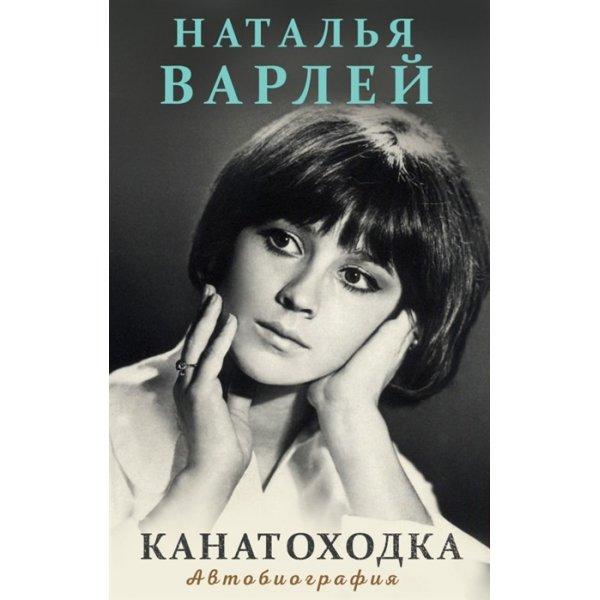 Варлей Н. Канатоходка. Автобиография (тв.)