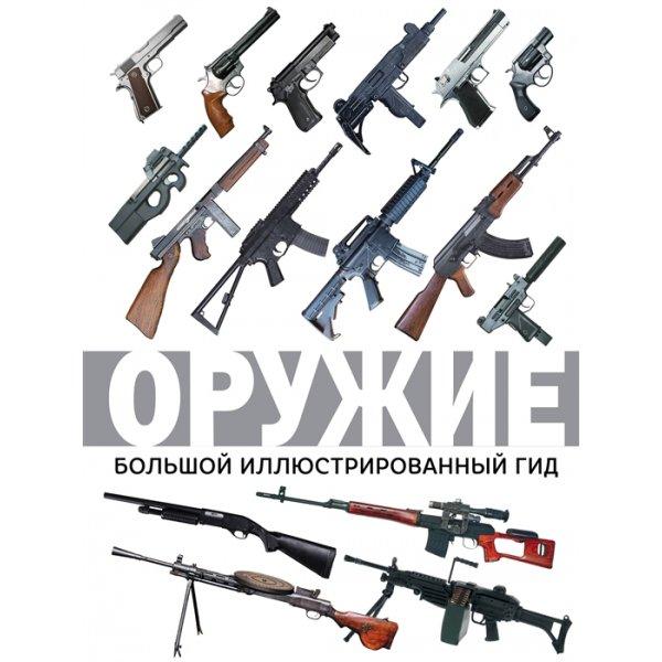 978-5-17-109971-8 Мерников А. Оружие. Большой иллюстрированный гид (тв.)