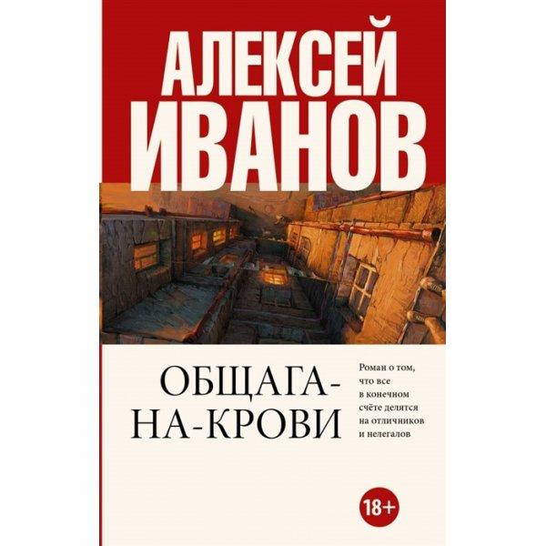 Иванов А. Общага-на-Крови (Проза Алексея Иванова) (тв.)