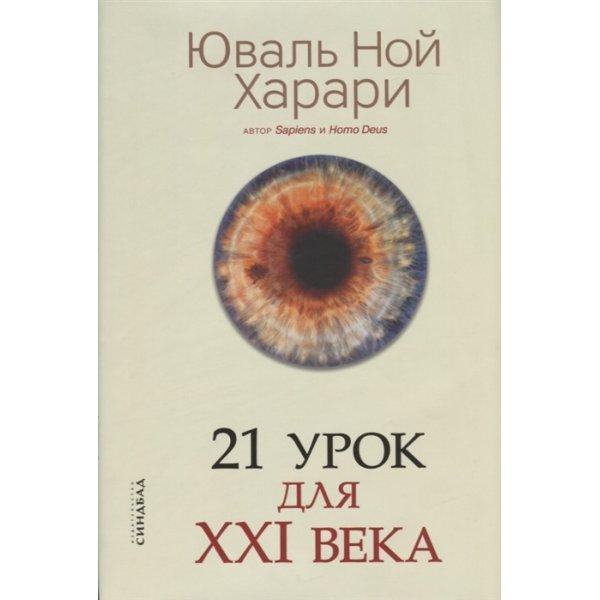 978-5-00131-113-3 Харари Юваль Ной 21 урок для XXI века (суперобложка)
