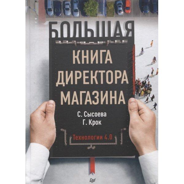 Сысоева С., Крок Г. Большая книга директора магазина. Технологии 4.0 (тв.)