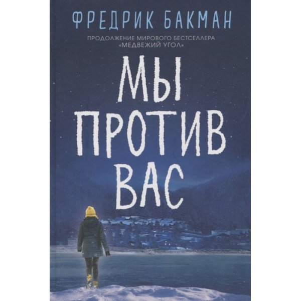 Бакман Ф. Мы против вас (тв.)