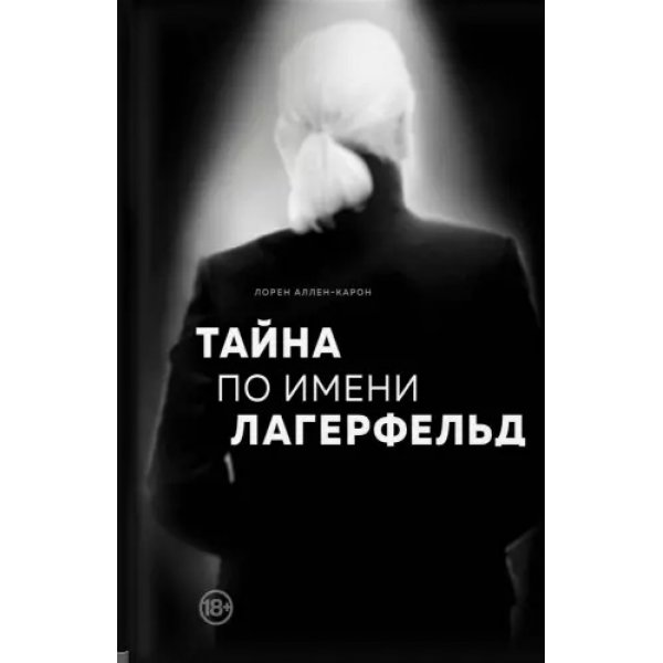 Аллен-Карон Л. Тайна по имени Лагерфельд (тв.)