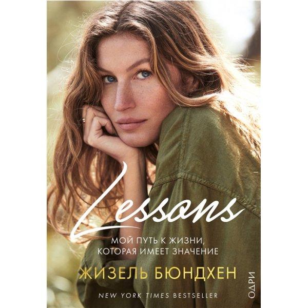 Бюндхен Ж. Lessons. Мой путь к жизни, которая имеет значение (тв.)