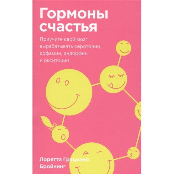 Бройнинг Л. Гормоны счастья. Приучите свой мозг вырабатывать серотонин, дофамин, эндорфин и окситоцин (мягк.)