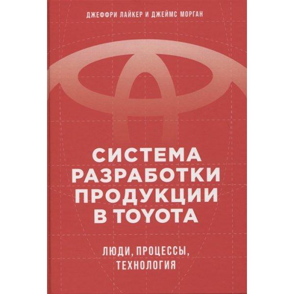 Лайкер Дж., Морган Дж. Система разработки продукции в Toyota: Люди, процессы, технология (тв.)