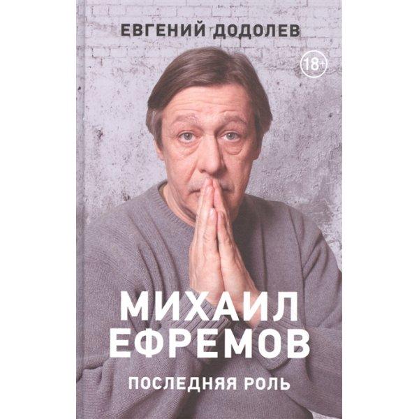Додолев Е. Михаил Ефремов. Последняя роль (тв.)