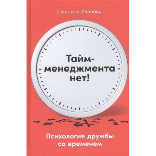 Иванова С. Тайм-менеджмента нет! Психология дружбы со временем (тв.)