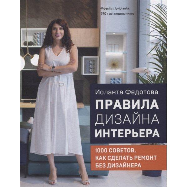 978-5-04-116707-3 Федотова И. Правила дизайна интерьера. 1000 советов как сделать ремонт без дизайнера (тв.)