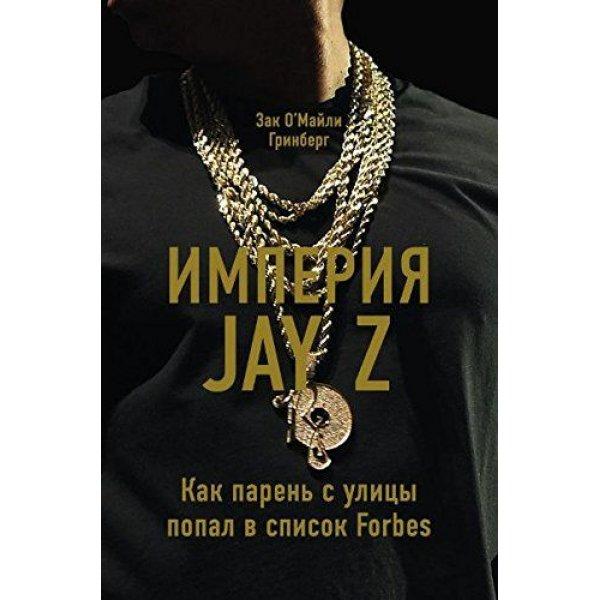 Гринберг, Зак О'Майли Империя Jay Z. Как парень с улицы попал в список Forbes (тв.)