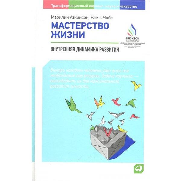 978-5-9614-6216-6 Аткинсон М., Чойс Р. Мастерство жизни: Внутренняя динамика развития (тв.)