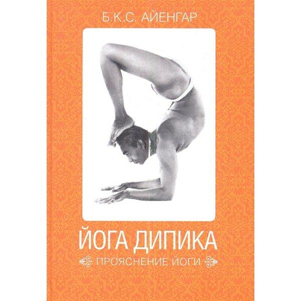 Айенгар Б.К.С. Йога Дипика: прояснение йоги. 7-е изд.