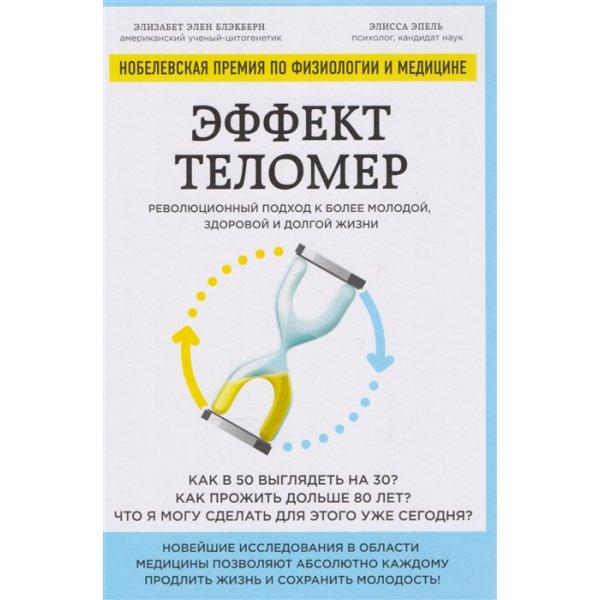978-5-699-94016-5 Блэкберн Э., Эпель Э. Эффект теломер. Революционный подход к более молодой, здоровой и долгой жизни (тв.)