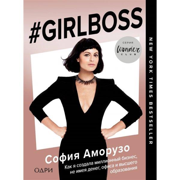 Аморузо С. #Girlboss. Как я создала миллионный бизнес, не имея денег, офиса и высшего образования (тв.)