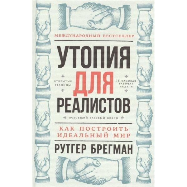 Брегман Р. Утопия для реалистов. Как построить идеальный мир (тв.)