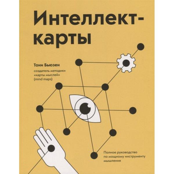 Бьюзен Т. Интеллект-карты. Полное руководство по мощному инструменту мышления (мягк.)