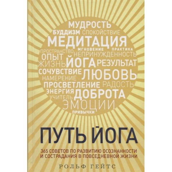 Гейтс Р. Путь йога. 365 советов по развитию осознанности и сострадания в повседневной жизни (тв.)